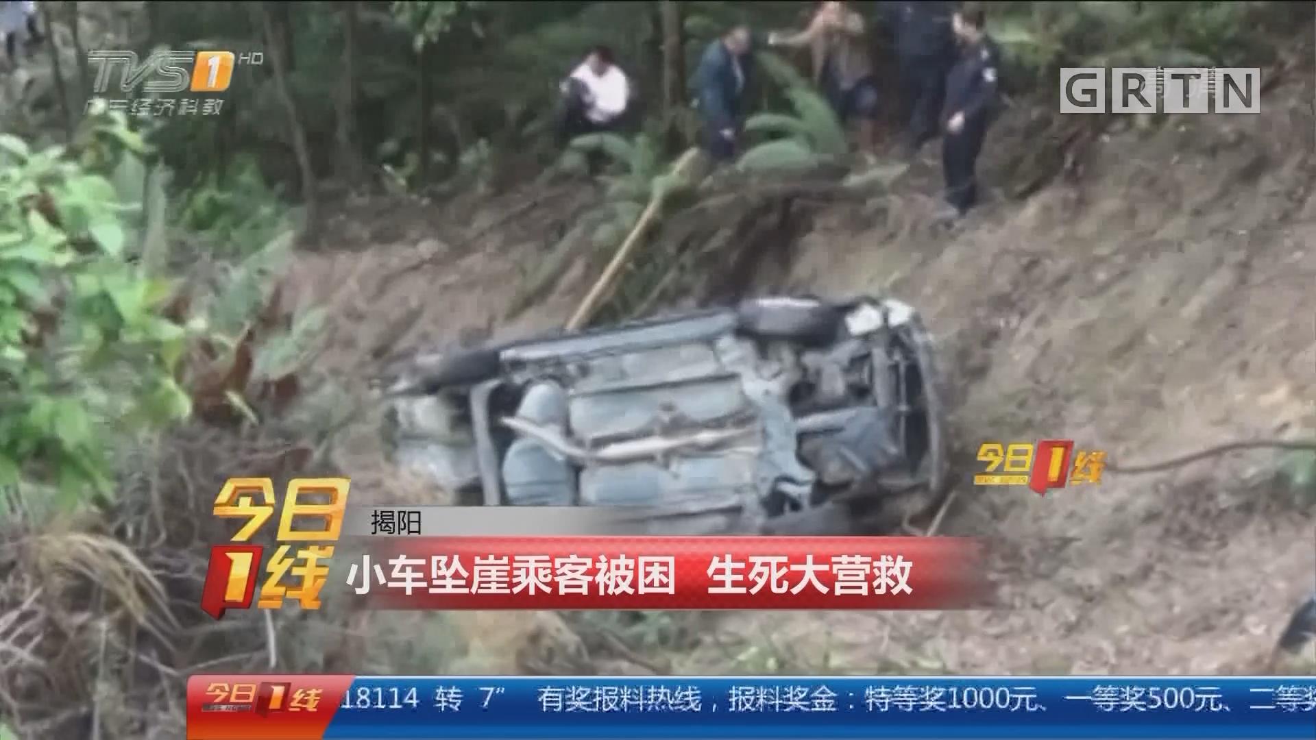揭阳:小车坠崖乘客被困 生死大营救