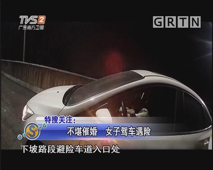 不堪催婚 女子驾车遇险