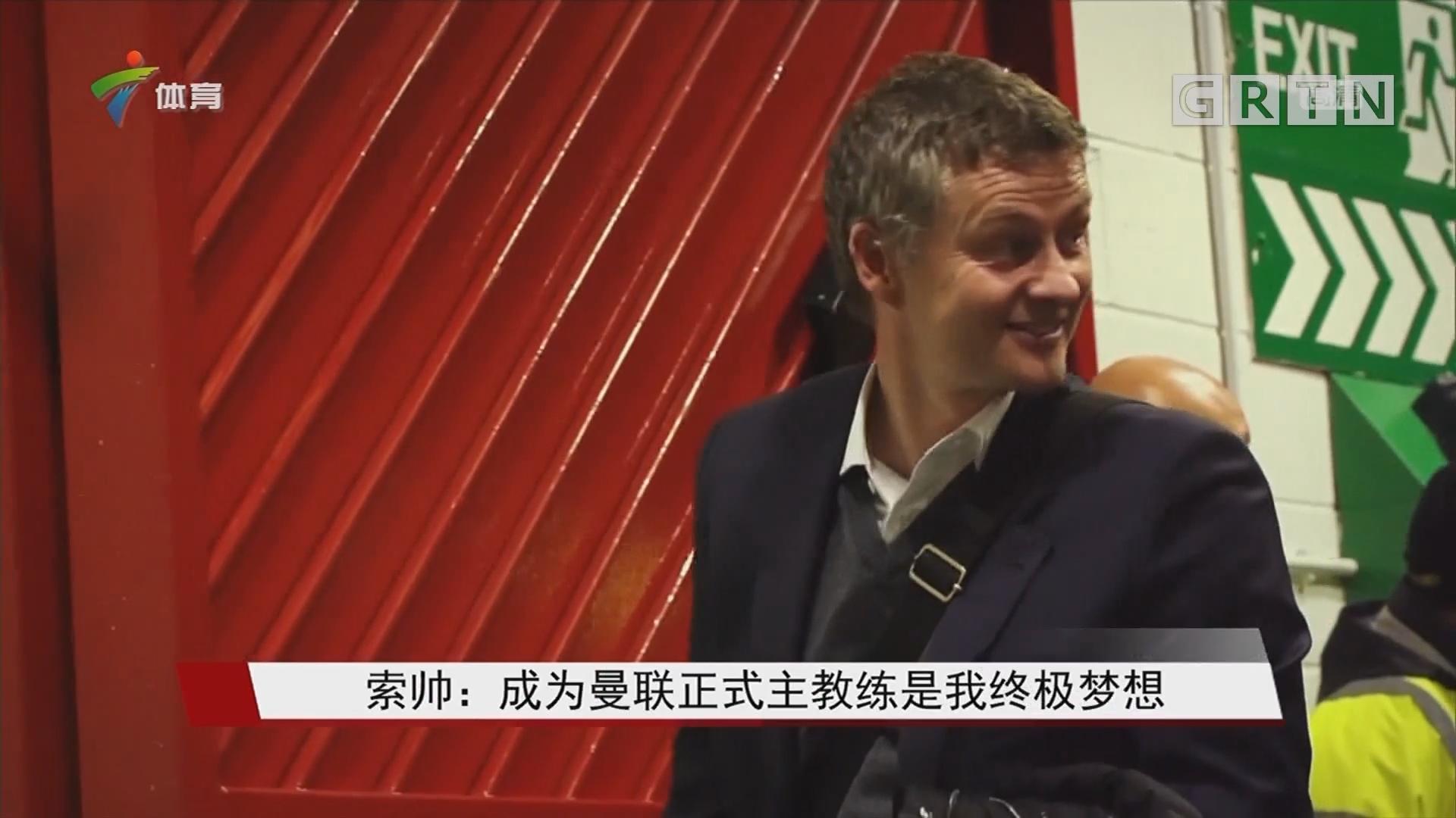 索帅:成为曼联正式主教练是我终极梦想