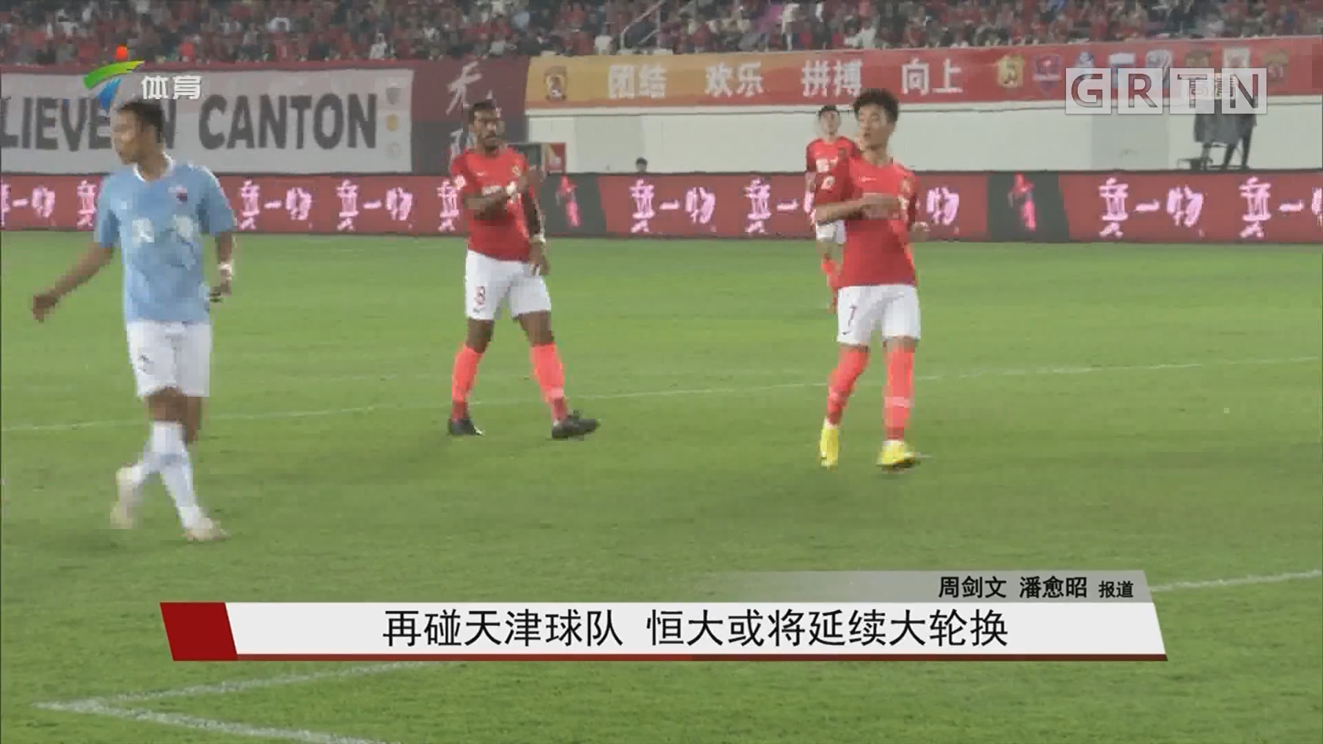 再碰天津球队 恒大或将延续大轮换