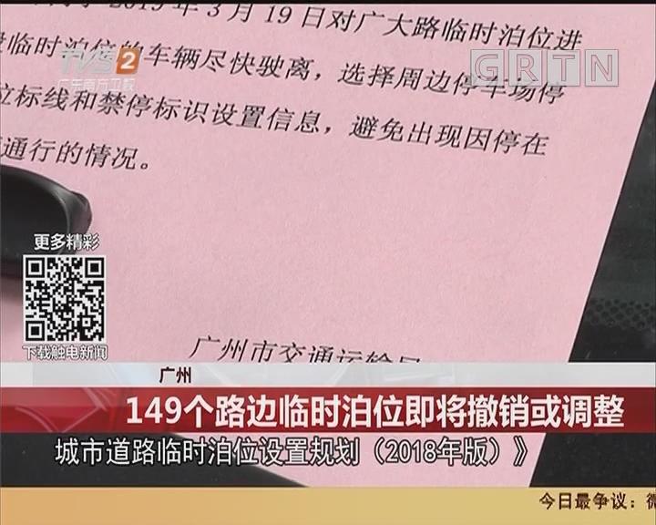 广州:149个路边临时泊位即将撤销或调整