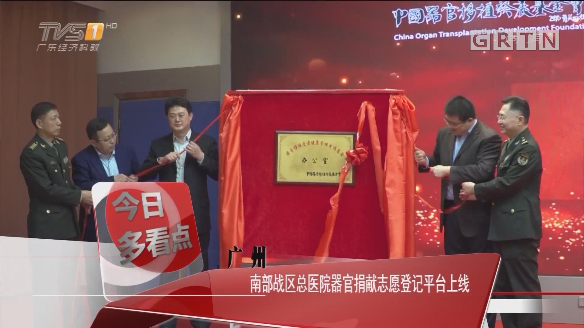 广州:南部战区总医院器官捐献志愿登记平台上线