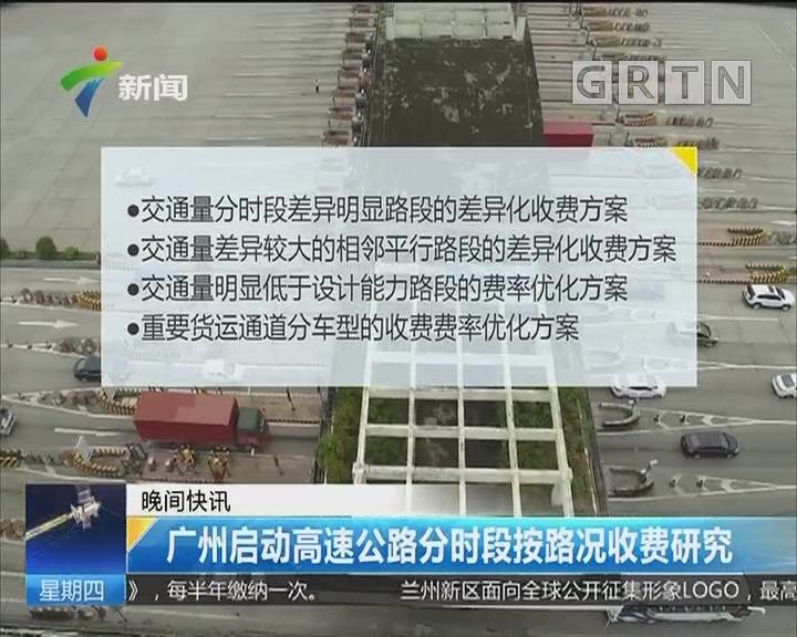 广州启动高速公路分时段按路况收费研究