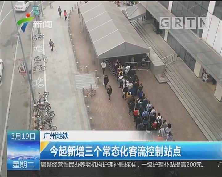 广州地铁:今起新增三个常态化客流控制站点