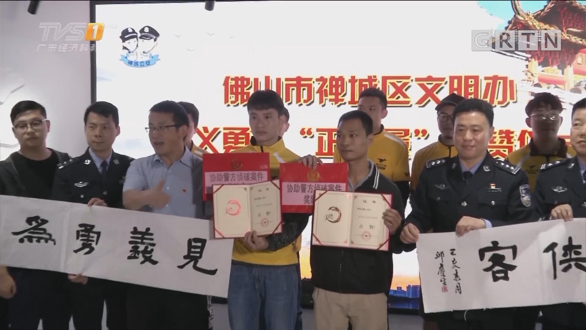 """佛山禅城:独身女子凌晨遇劫 外卖骑手""""飞车""""擒贼"""