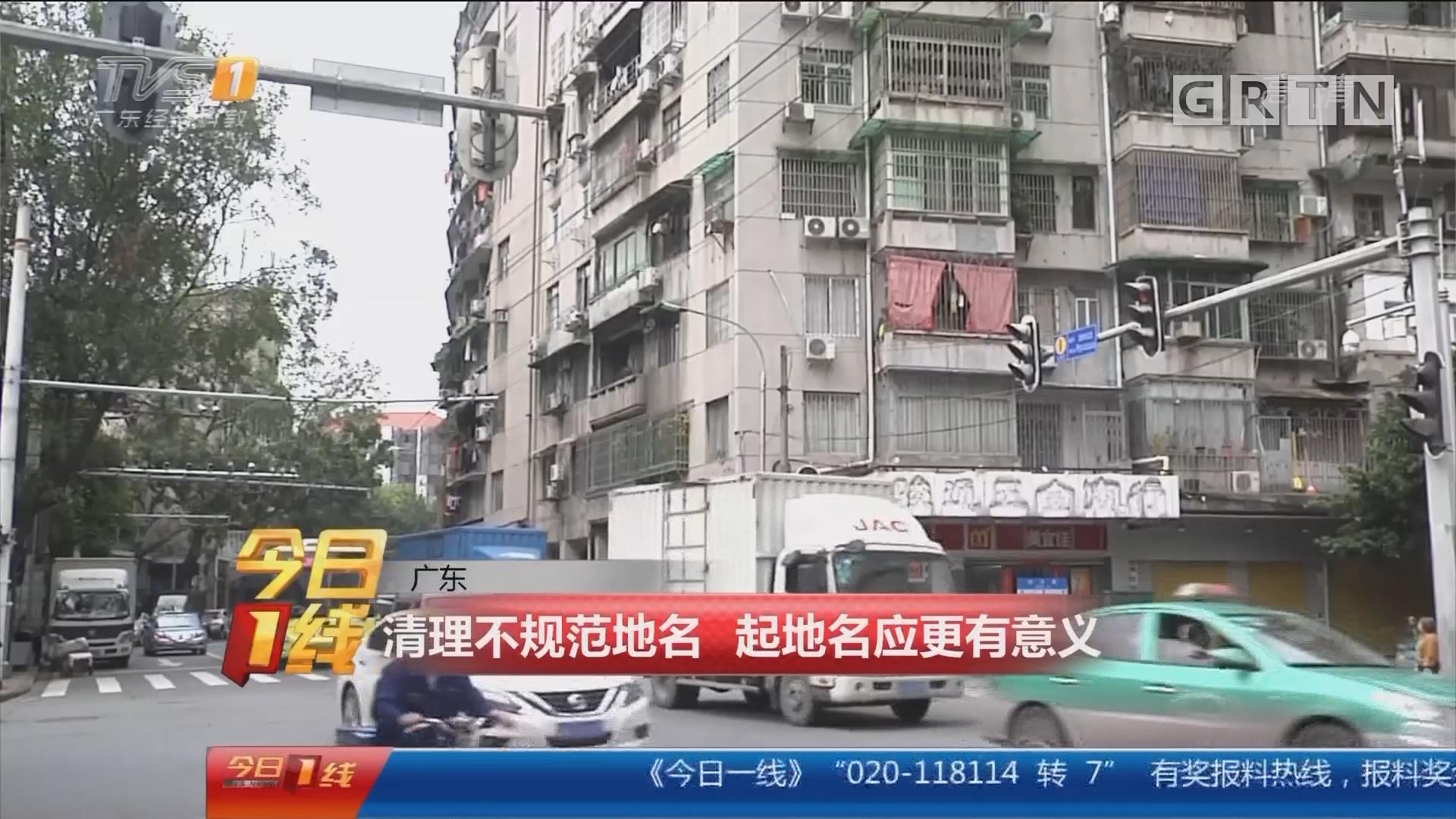 广东:清理不规范地名 起地名应更有意义