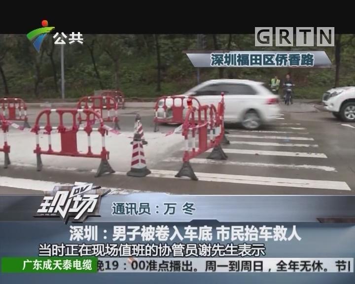 深圳:男子被卷入车底 市民抬车救人