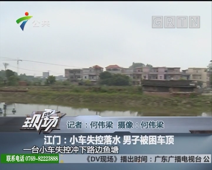 江门:小车失控落水 男子被困车顶