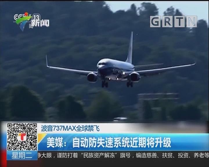 波音737MAX全球禁飞 美媒:自动防失速系统近期将升级