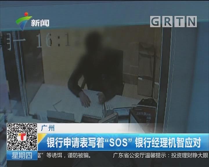 """广州:银行申请表写着""""SOS"""" 银行经理机智应对"""