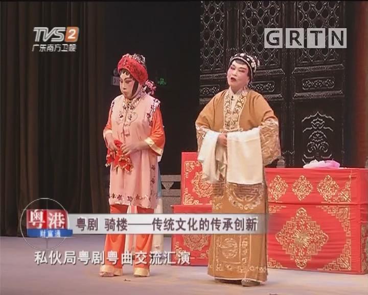 粤剧 骑楼--传统文化的传承创新