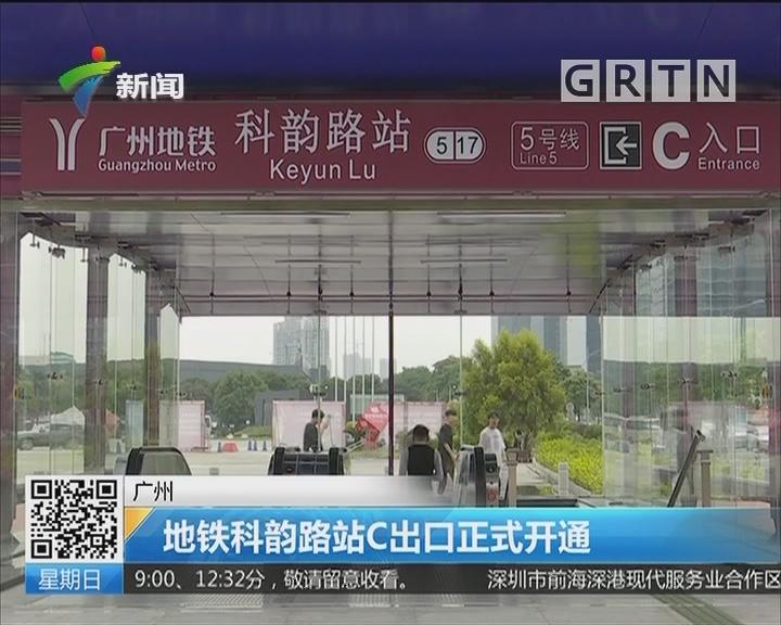 广州:地铁科韵路站C出口正式开通