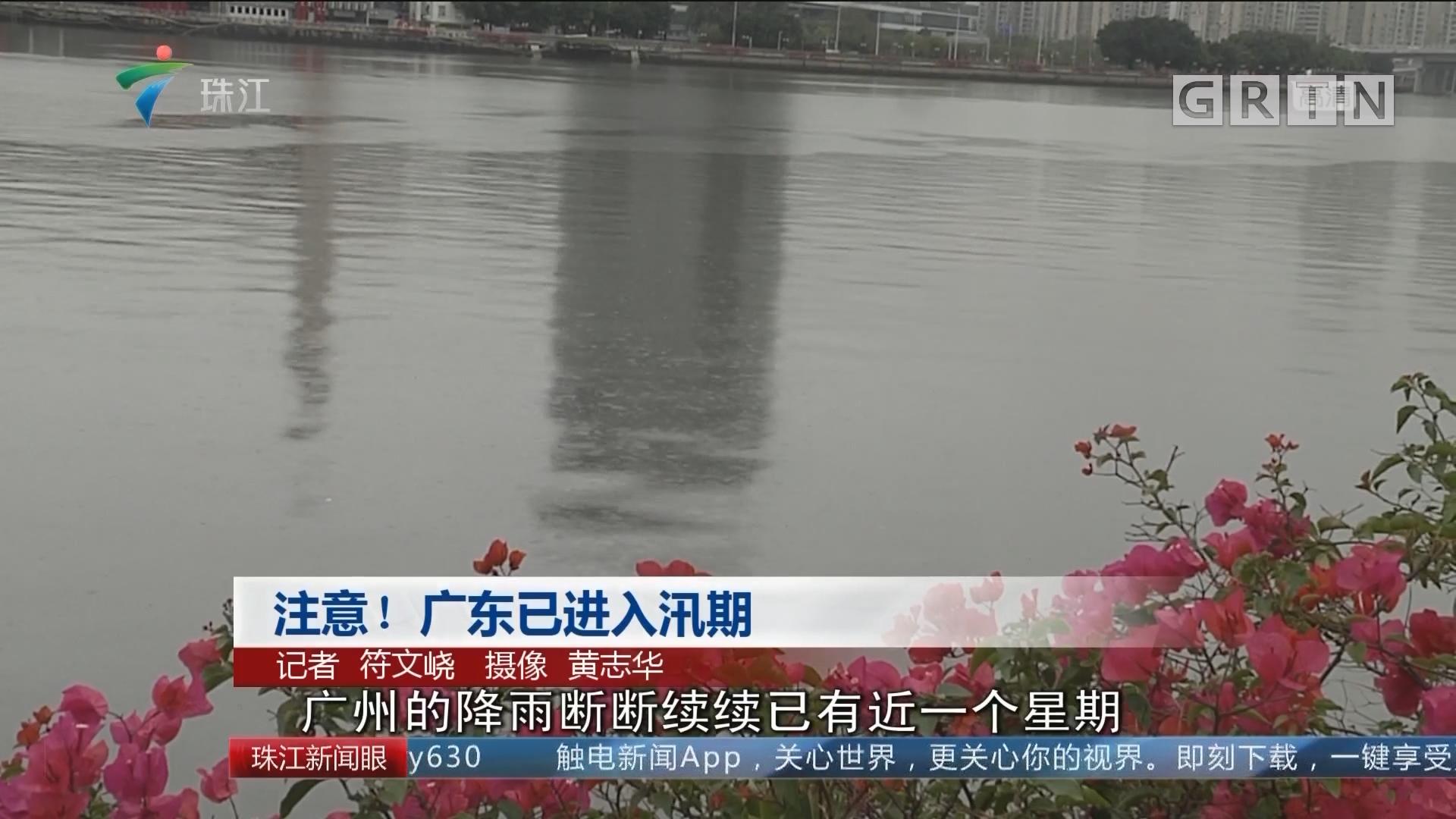 注意!广东已进入汛期