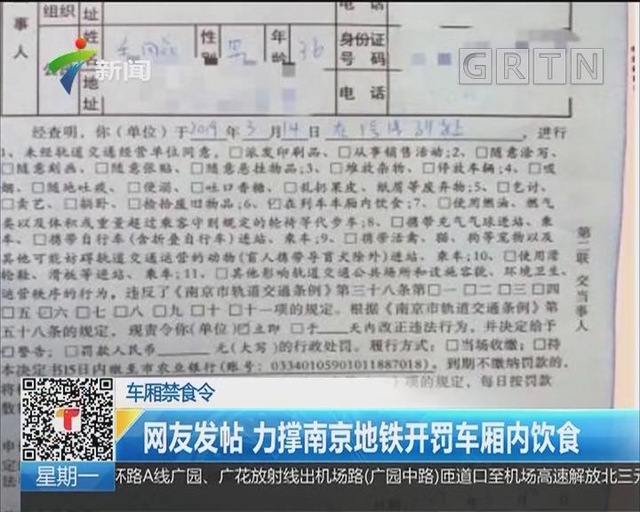 车厢禁食令:网友发帖 力撑南京地铁开罚车厢内饮食