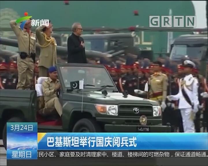 巴基斯坦举行国庆阅兵式