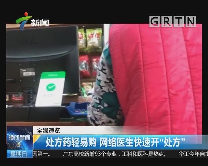 """处方药轻易购 网络医生快速开""""处方"""""""