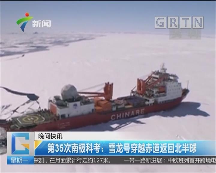 第35次南极科考:雪龙号穿越赤道返回北半球