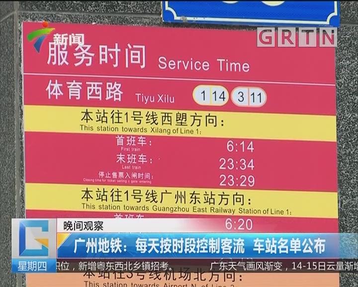 广州地铁:每天按时段控制客流 车站名单公布