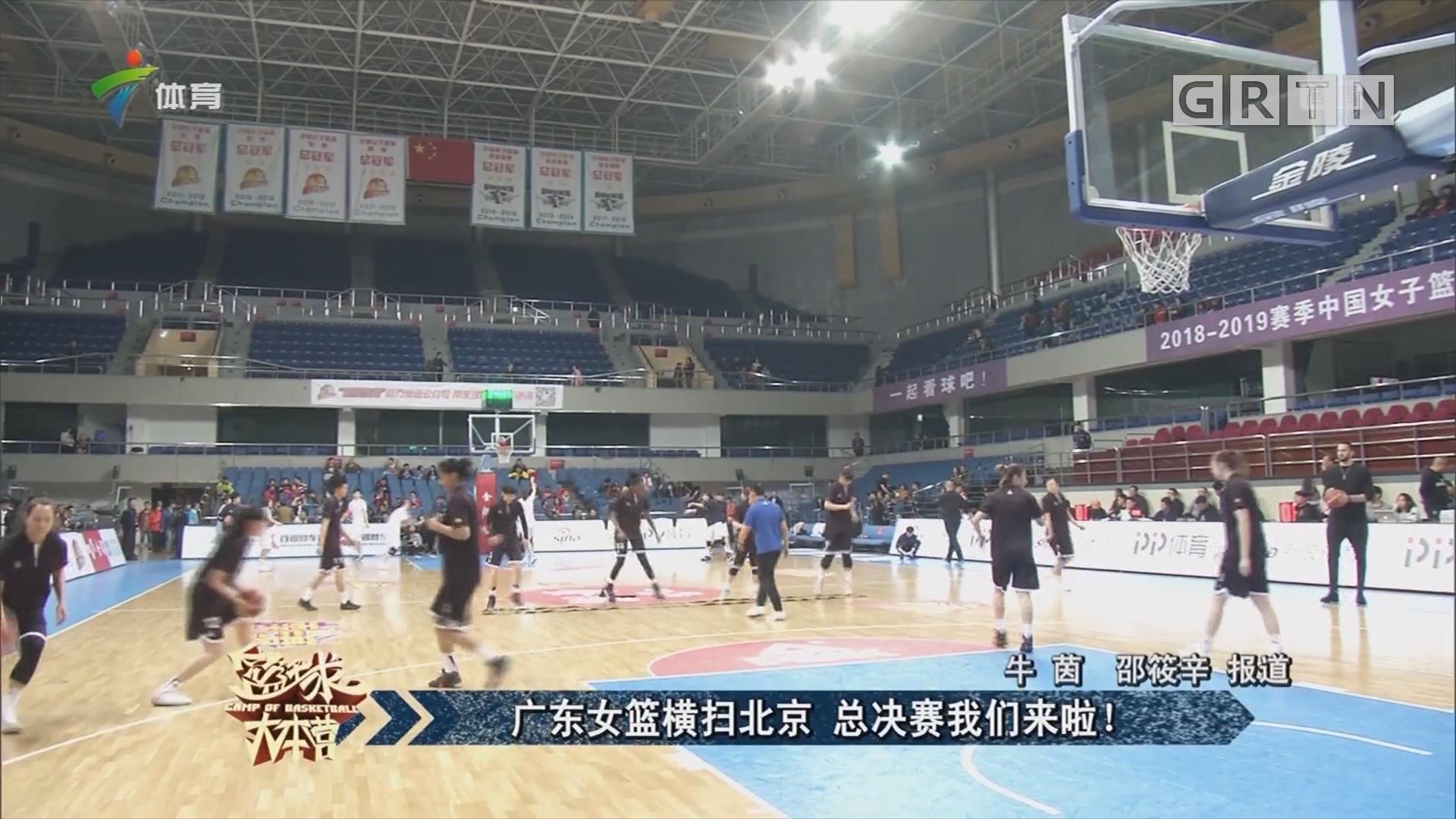 广东女篮横扫北京 总决赛我们来啦!