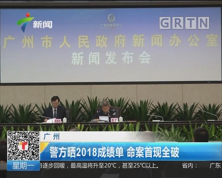 广州:警方晒2018成绩单 命案首现全破