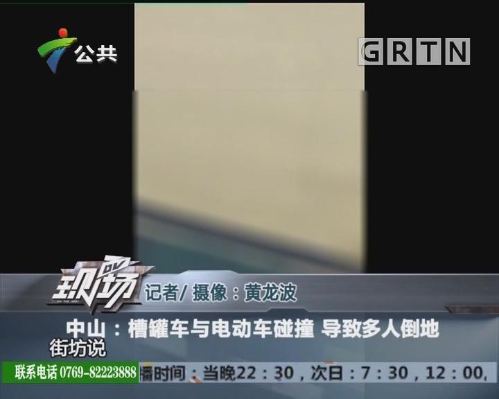 中山:槽罐车与电动车碰撞 导致多人倒地