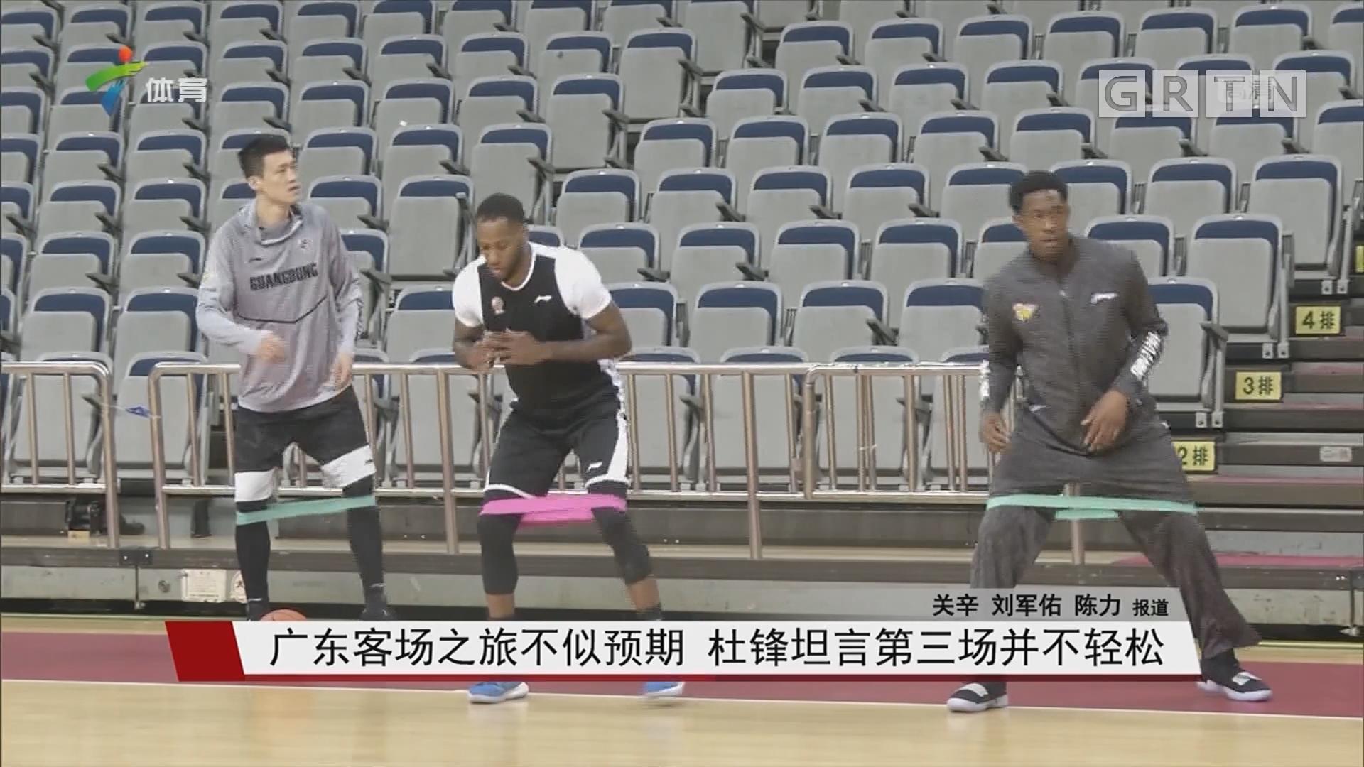广东客场之旅不似预期 杜锋坦言第三场并不轻松