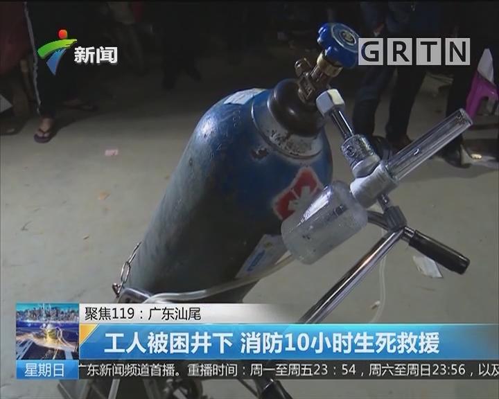 聚焦119:廣東汕尾 工人被困井下 消防10小時生死救援