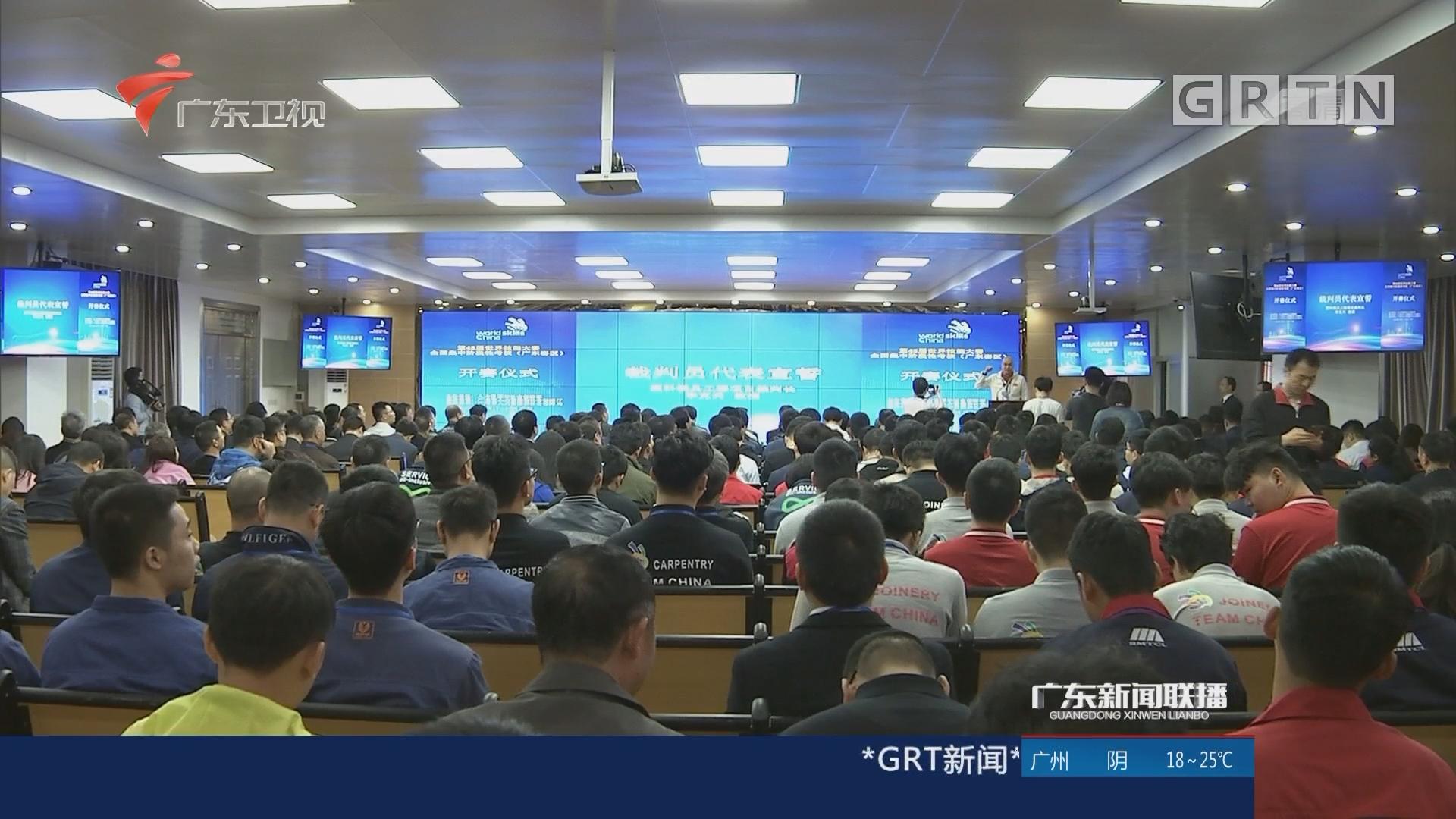 第45届世界技能大赛 全国集中阶段性考核广东赛区正式开赛