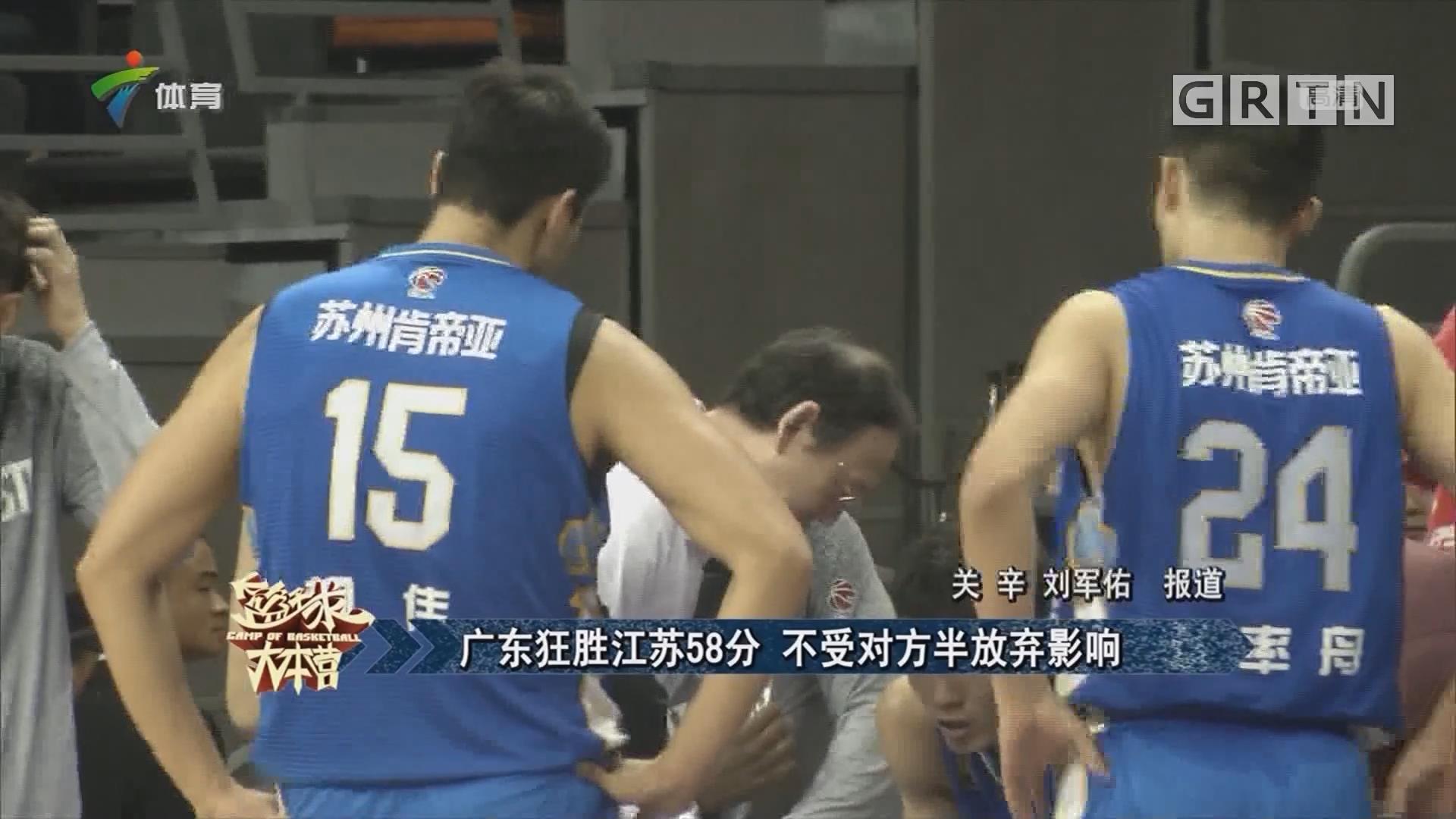 广东狂胜江苏58分 不受对方半放弃影响