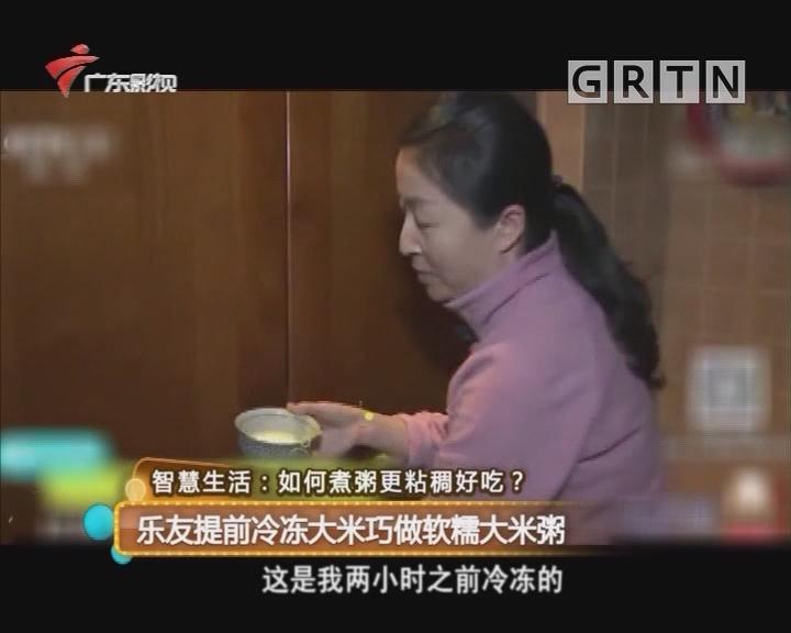 乐友提前冷冻大米巧做软糯大米粥