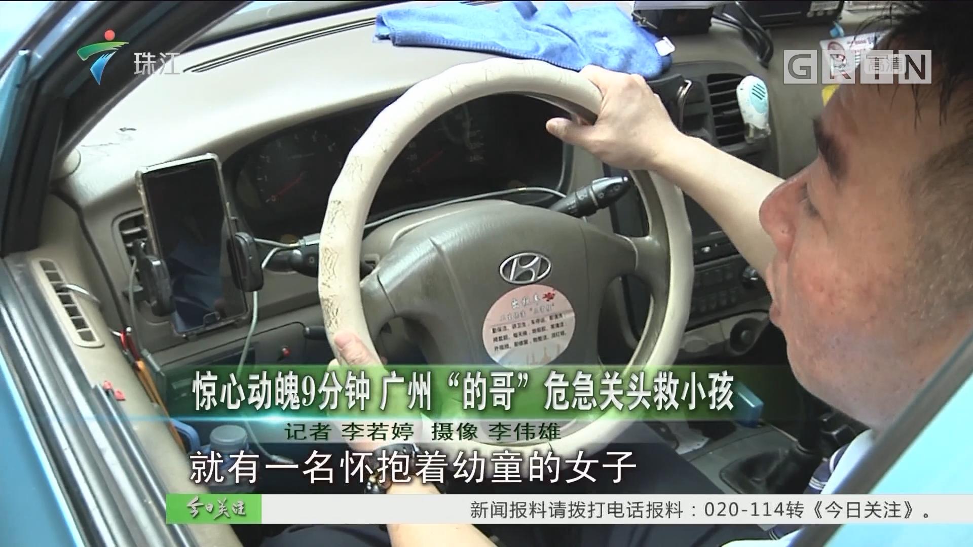 """惊心动魄9分钟 广州""""的哥""""危急关头救小孩"""