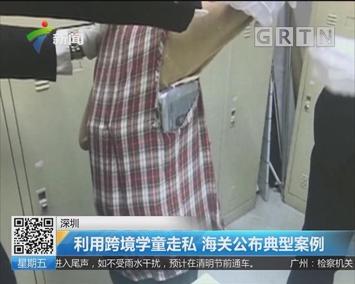深圳:利用跨境学童走私 海关公布典型案例