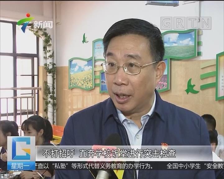 """广州出台""""十项措施""""加强校园食品安全管理"""