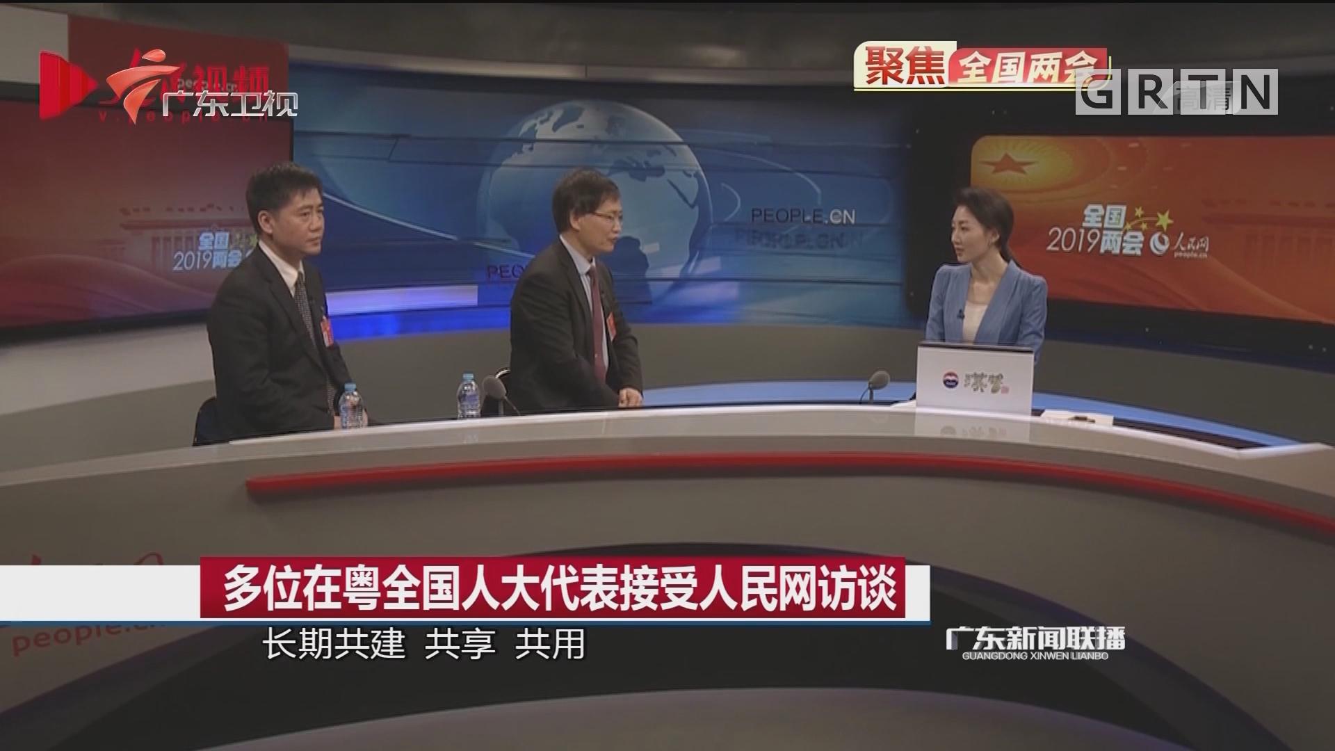 多位在粤全国人大代表接受人民网访谈