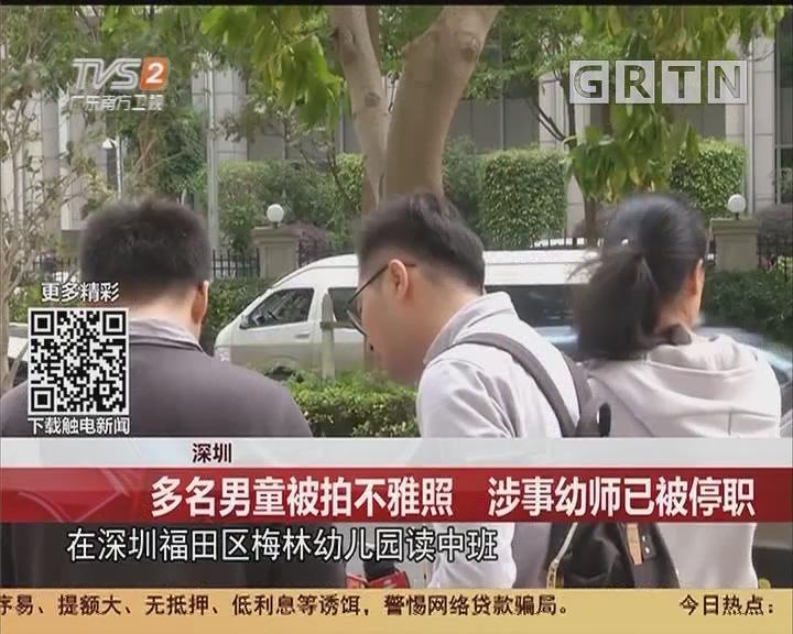 深圳:多名男童被拍不雅照 涉事幼师已被停职