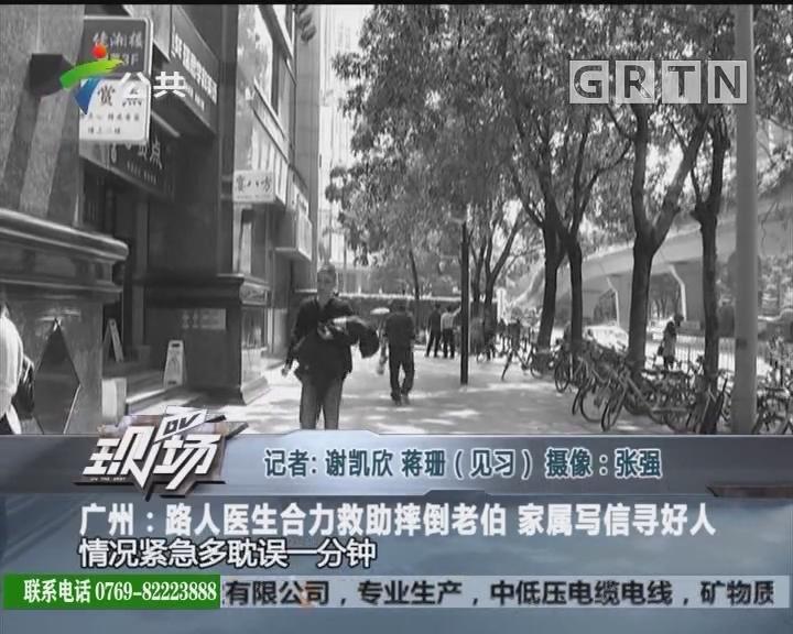 广州:路人医生合力救助摔倒老伯 家属写信寻好人