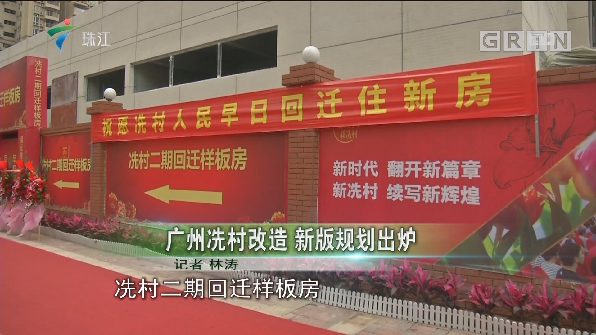 广州冼村改造 新版规划出炉