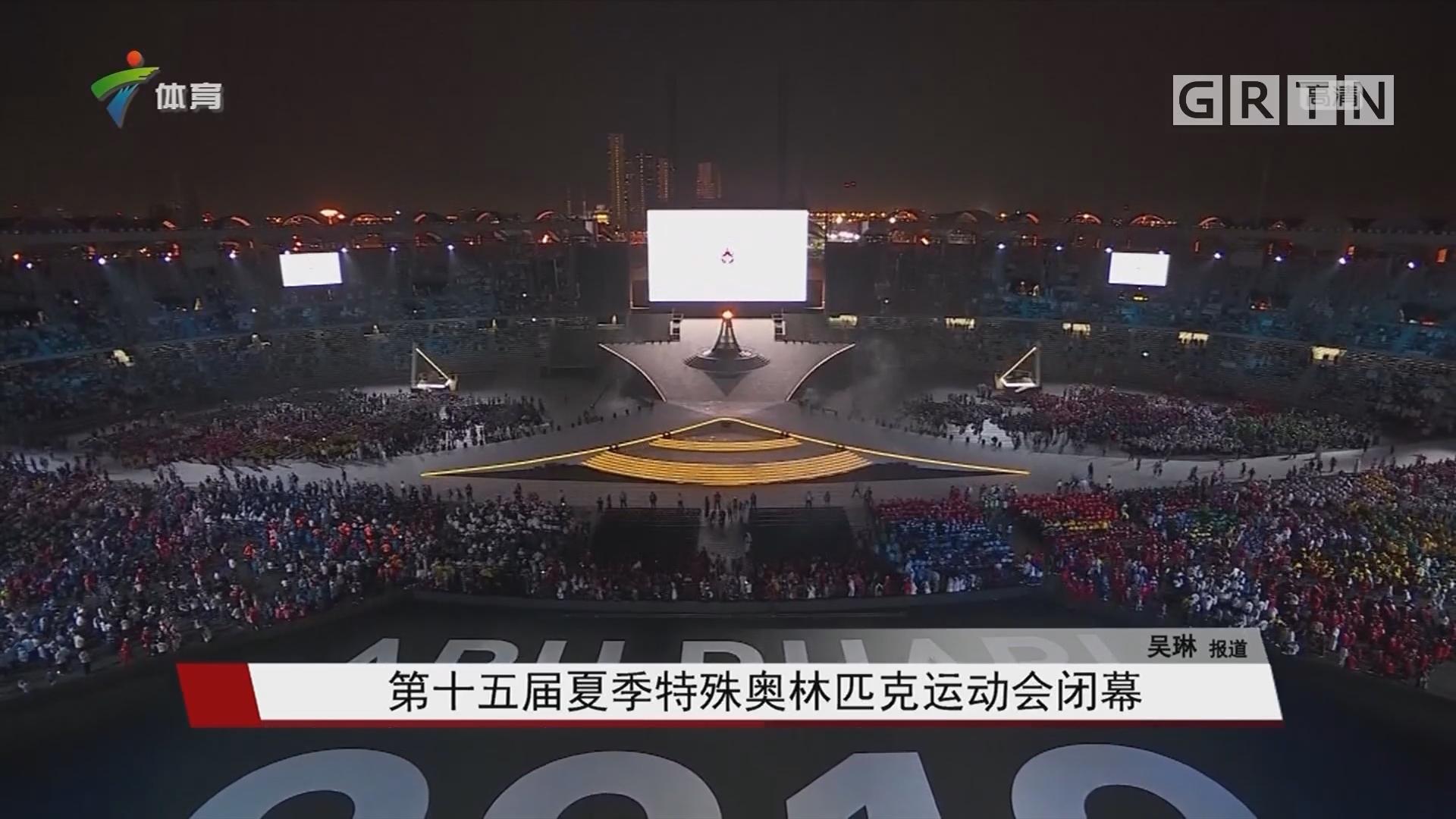 第十五届夏季特殊奥林匹克运动会闭幕