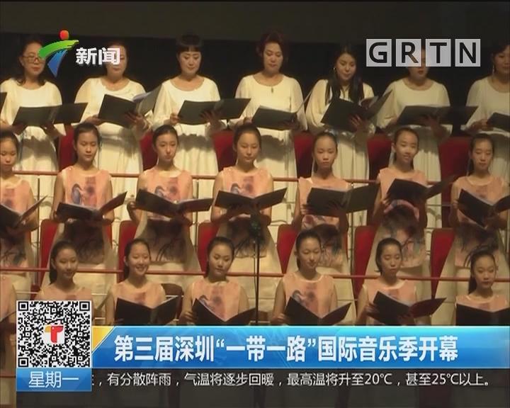 """第三届深圳""""一带一路""""国际音乐季开幕"""