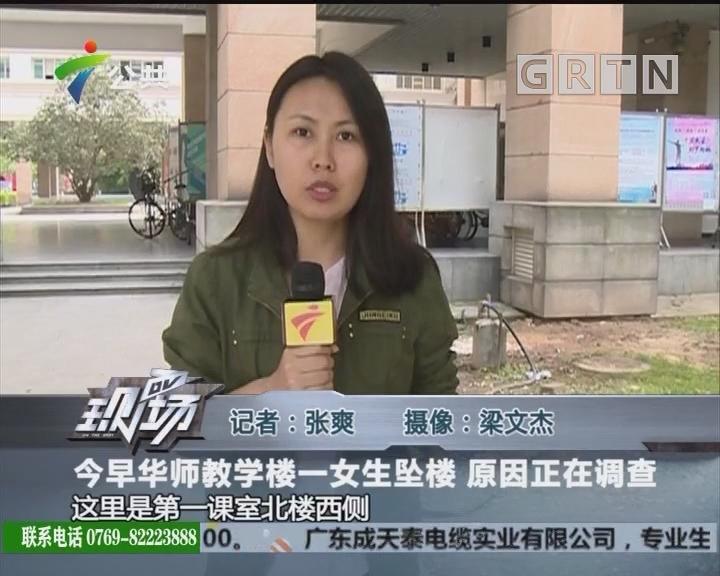 今早华师教学楼一女生坠楼 原因正在调查