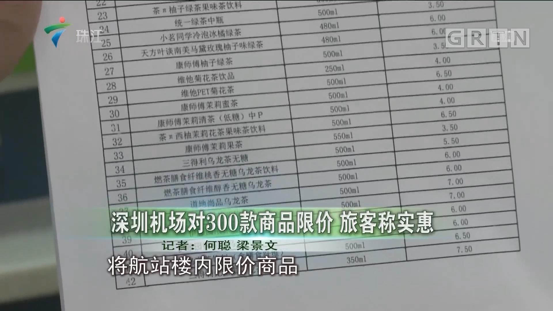 深圳机场对300款商品限价 旅客称实惠