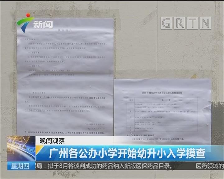 广州各公办小学开始幼升小入学摸查