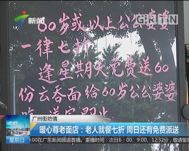 广州街坊情:暖心尊老面店:老人就餐七折 周日还有免费派送