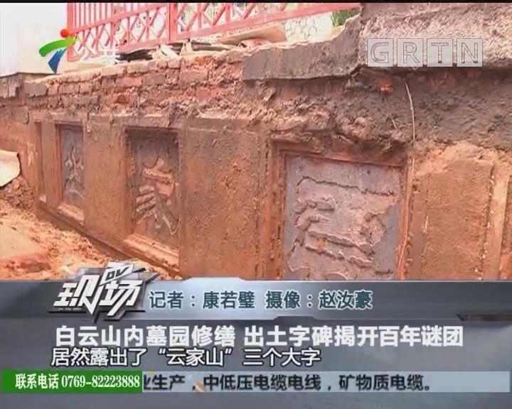 白云山内墓园修缮 出土字碑揭开百年谜团