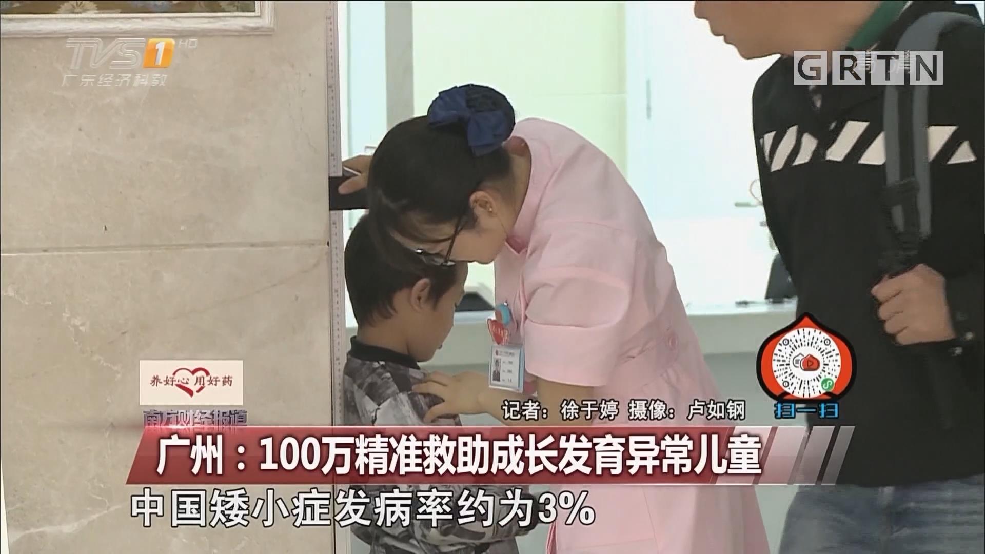 广州:100万精准救助成长发育异常儿童
