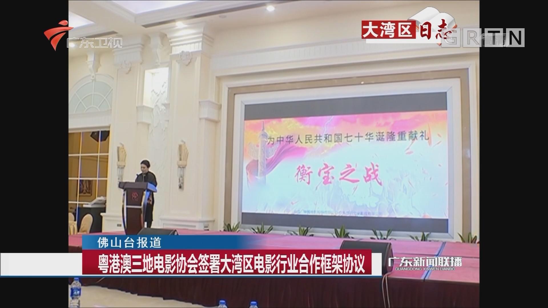 粤港澳三地电影协会签署大湾区电影行业合作框架协议