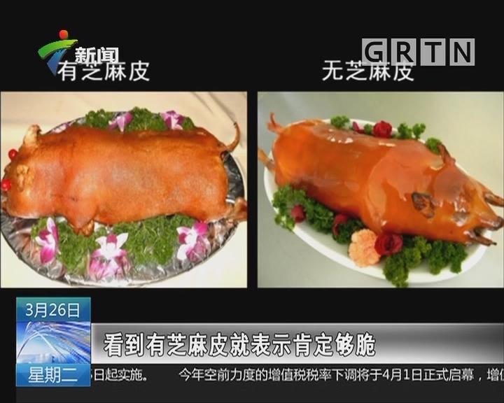 中山:清明节快到 烧猪成热捧