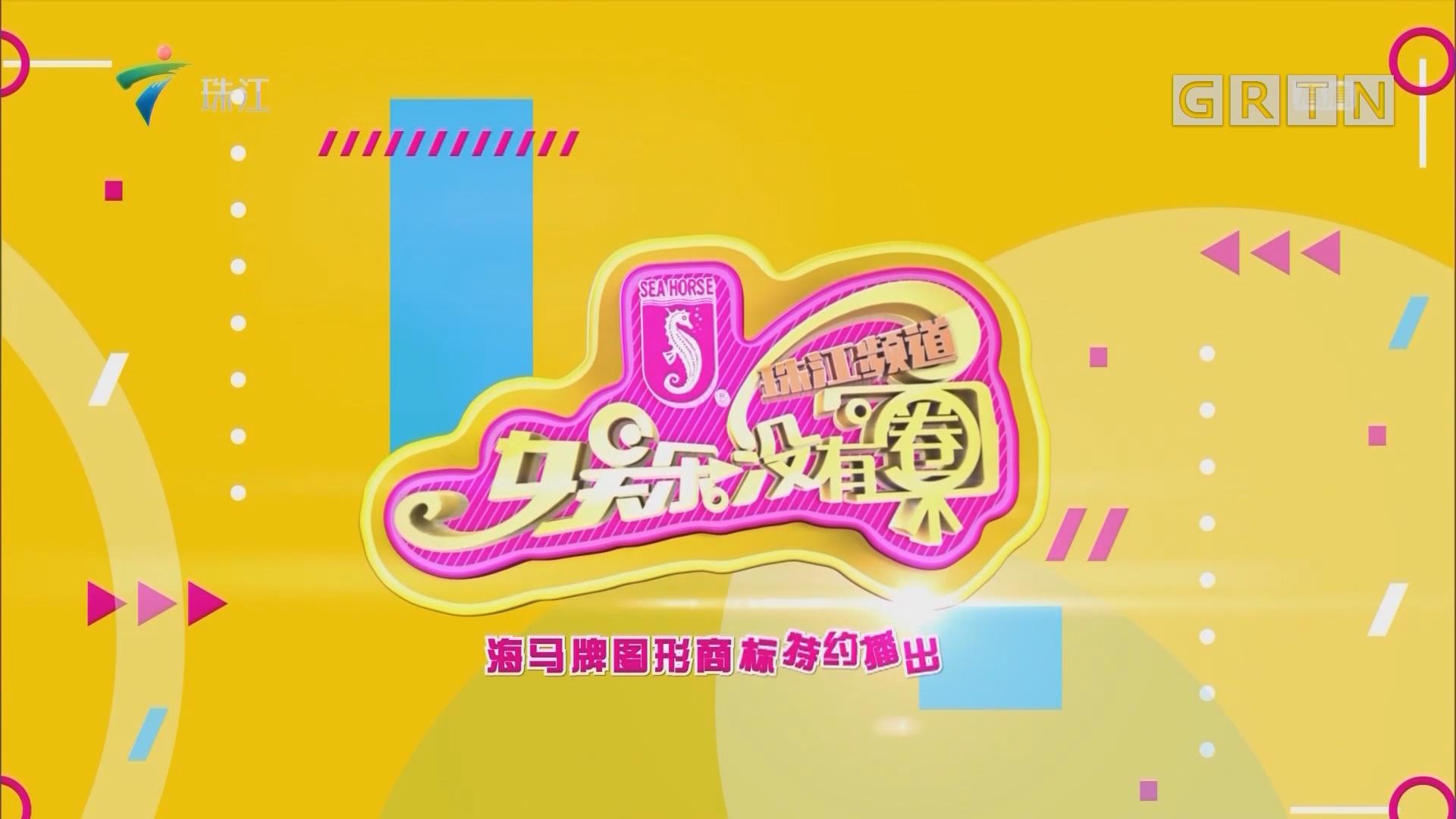 """[HD][2019-03-21]娱乐没有圈:周海媚自嘲""""又老又没人追"""" 却偏偏艳压小花旦"""