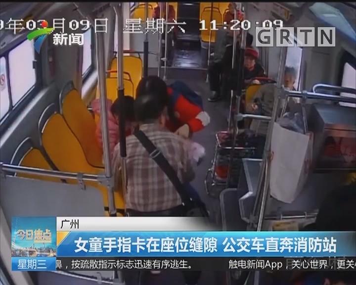 广州:女童手指卡在座位缝隙 公交车直奔消防站
