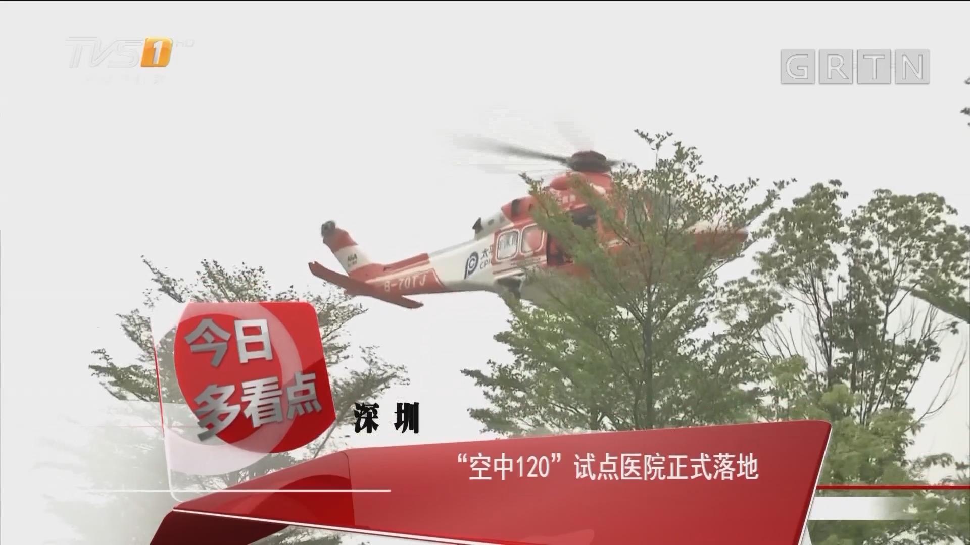 """深圳:""""空中120""""试点医院正式落地"""